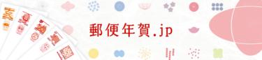 【2019年度版】お年玉年賀の確認方法・景品・当選番号 まとめ
