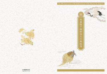 天皇陛下即位30年 記念切手の買い方