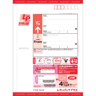 郵便局のレターパック~送り方・特徴・ライトとプラスの違いまとめ~