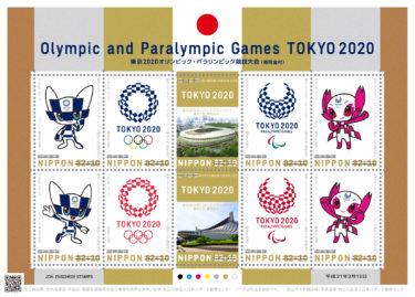 2019年3月12日発売『東京2020オリンピック・パラリンピック競技大会切手(寄附金付)』