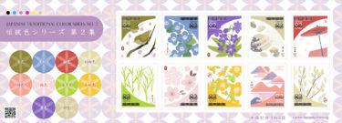 2019年3月6日発売郵便局限定切手『伝統色シリーズ切手 第2集』