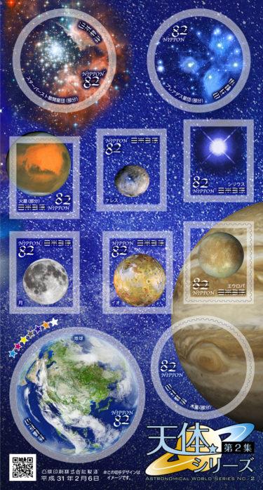 2019年2月6日郵便局限定切手「天体シリーズ第2集」