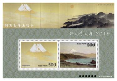 新元号の特別切手『特別お年玉切手シート』購入方法、デザインについてのまとめ