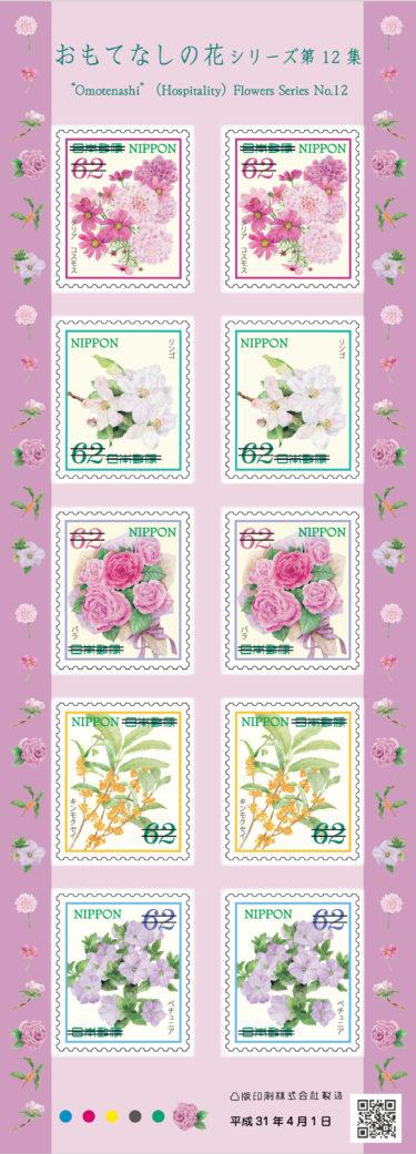 2019年4月1日発売郵便局限定切手『おもてなしの花 第12集』