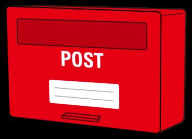 【2019年度】G.Wの郵便局の営業日と郵便物の配達についてのまとめ