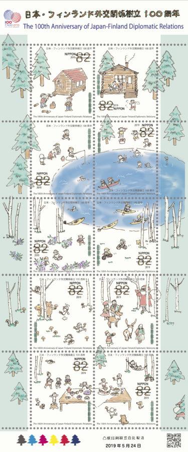 2019年5月24日発売『日本・フィンランド外交関係樹立100周年』