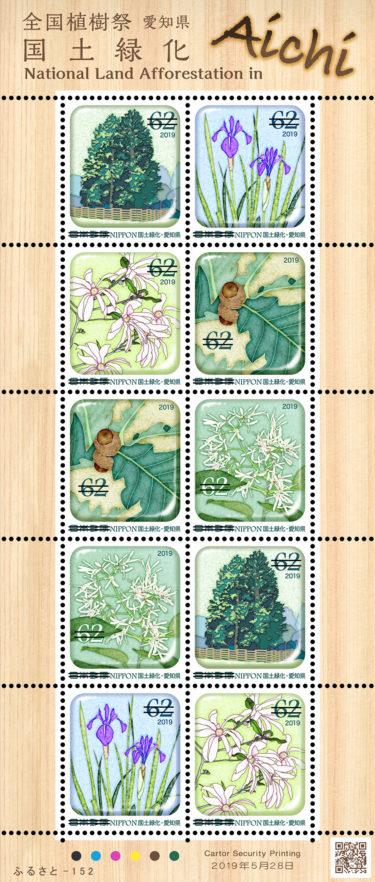 2019年5月28日発売 ふるさと切手『国土緑化(愛知県)』