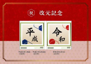 祝‼新しい元号『令和』2種類のフレーム切手発売!発売日・購入方法のまとめ