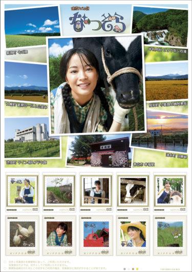 【2019年度】人気!朝ドラの切手『連続テレビ小説 なつぞら』フレーム切手