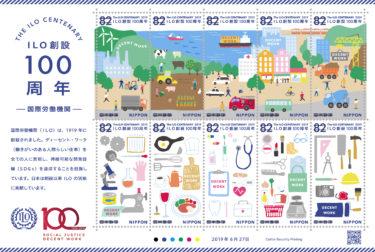 2019年6月27日発売 特殊切手『ILO 創設 100 周年』