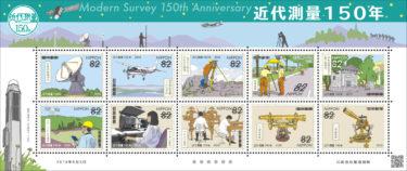 2019 年 6 月 3 日(月)郵便局の切手『近代測量150年』