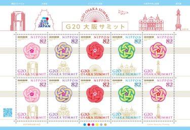 2019年6月14日発売 記念切手『G20 大阪サミット』