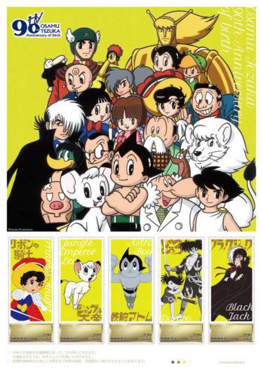【2019年度】ネットショップ限定『手塚治虫生誕90周年記念第二弾フレーム切手』