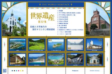 2019年7月12日発売郵便局限定『長崎と天草地方の潜伏キリシタン関連遺産』