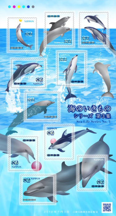 2019年7月3日郵便局で発売『海のいきものシリーズ 第3集』
