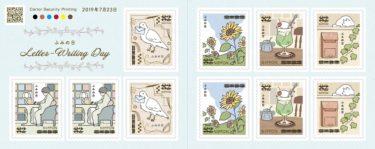 2019年7月23日郵便局限定発売『ふみの日にちなむ郵便切手』