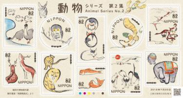 2019年7月30日郵便局限定記念切手『動物シリーズ 第 2 集』