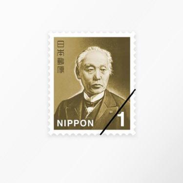 郵便局で売っている切手の種類と歴史