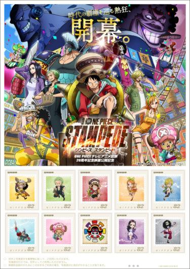 【2019年度】ONE PIECEテレビアニメ放映20周年記念映画「ONE PIECE STAMPEDE」公開記念