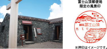 【2019年度】期間限定!!富士山頂郵便局へ行こう~