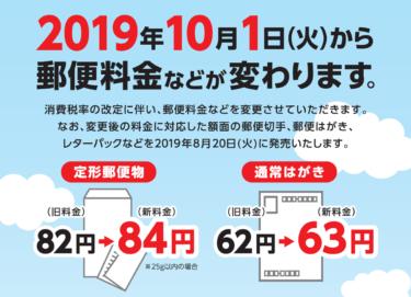 2019年10月消費税率の改正にともない、手紙、荷物の料金が変わります