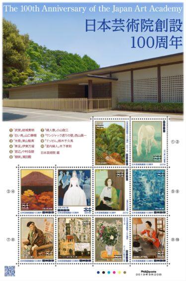 2019年9月20日発売郵便局限定切手『日本芸術院創設100周年』