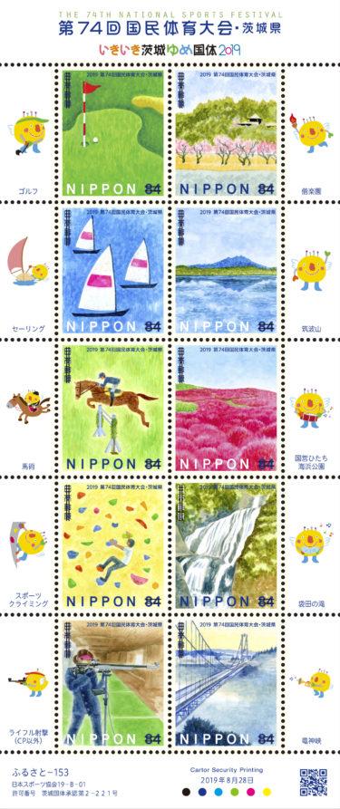 2019年8月28日郵便局限定発売『第74回国民体育大会(茨城県)』