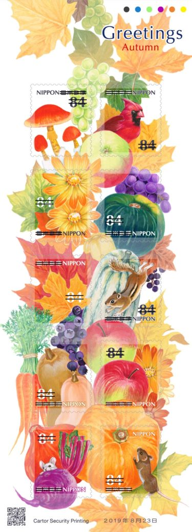 【2019年度】グリーティング切手「秋のグリーティング」の発行