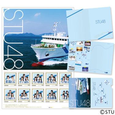 【2019年度】郵便局ネットショップ限定‼STU48号就役記念!メモリアルフレーム切手セットまとめ