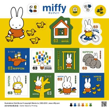 グリーティング切手「ミッフィー」の発行