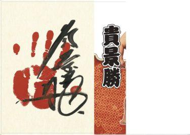 2019年8月26日より一部郵便局にて『貴景勝 オリジナル フレーム切手セット』発売