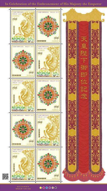 2019年10月18日発売郵便局限定『天皇陛下御即位記念』と『天皇陛下御即位記念切手帳』
