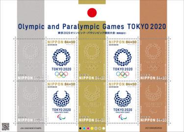 2019年8月26日発売郵便局限定『東京 2020 オリンピック・パラリンピック競技大会(寄附金付)』