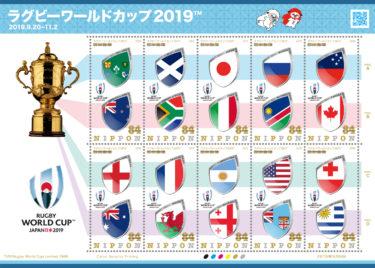 2019年9月6日発売郵便局限定『ラグビーワールドカップ 2019™』