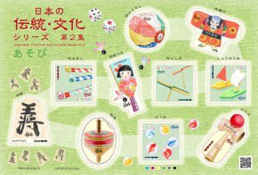 2019年10月2日発売郵便局限定『日本の伝統・文化シリーズ 第 2 集』