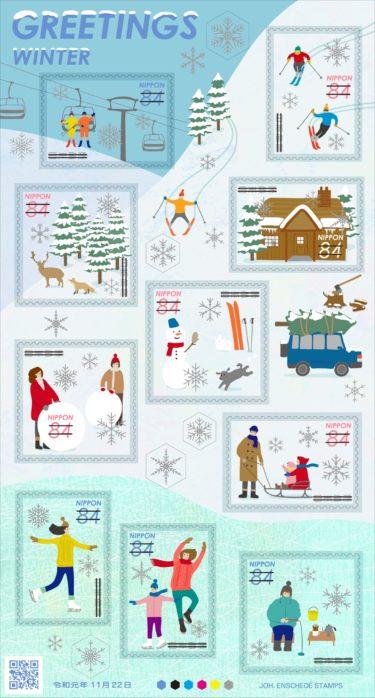 2019年11月22日発売郵便局限定グリーティング切手『冬のグリーティング』