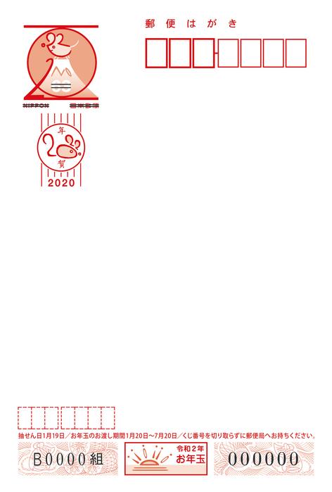 年賀状 2020 郵便 局