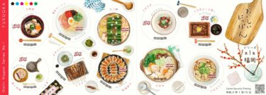 2020年1月15日発売 郵便局の切手『おいしいにっぽんシリーズ第1集』