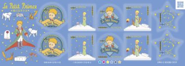 2019年12月11日郵便局のシール切手『星の王子様』発売