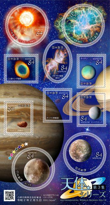 2020年2月5日発売 郵便局の切手『天体シリーズ 第 3 集』