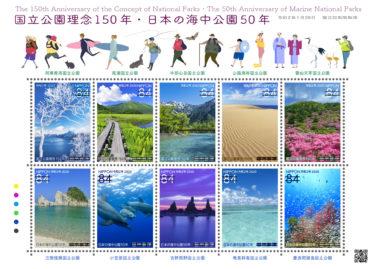 2020年1月28日発売 郵便局の切手『国立公園理念150年・日本の海中公園50年』