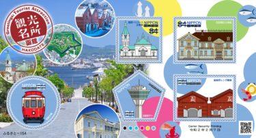 2020年2月7日発売 郵便局の切手『観光名所』