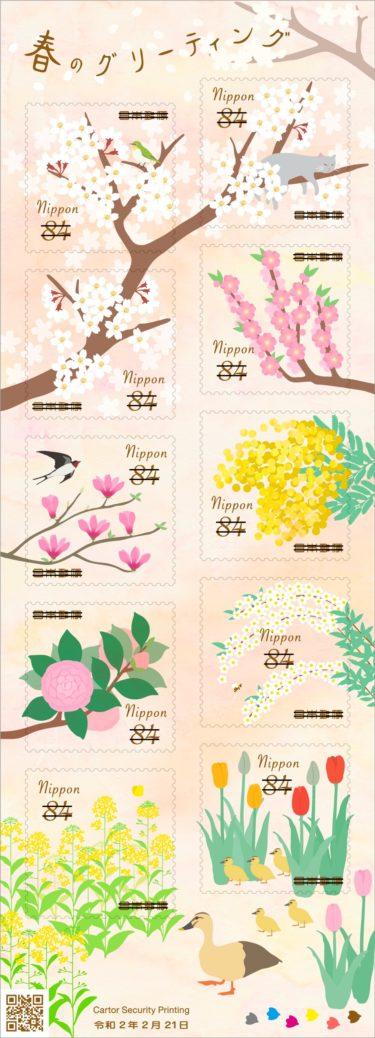 2020年2月21日発売 郵便局の切手『春のグリーティング』
