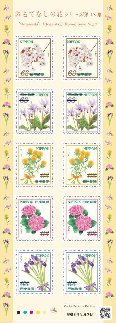 2020年3月3日発売 郵便局の切手『おもてなしの花シリーズ 第13集』
