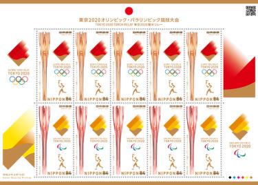 2020年3月10日発売 郵便局の切手『東京2020オリンピック・パラリンピック競技大会 東京2020聖火リレー 』