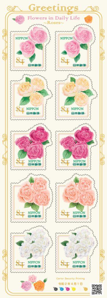 【2020年度】4月発売!!グリーティング切手の紹介