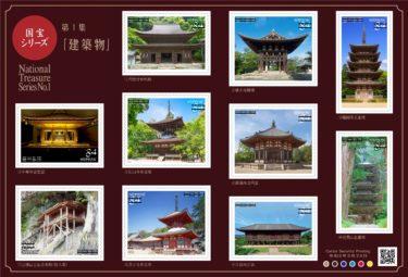 【2020年度】5月発売 郵便局の切手 『日本の伝統・文化シリーズ』・『国宝シリーズ』