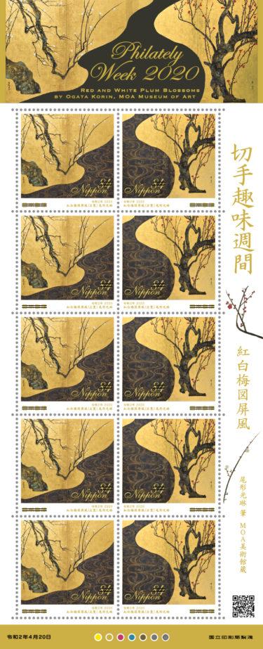 【2020年度】5月の郵便局限定グッズとのり切手~切手趣味週間~