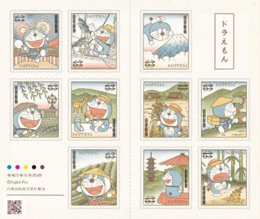 【2020年度】5月発売のシール切手(ハッピーグリーティング・ドラえもん)