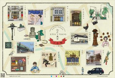 2020年6月発売 郵便局のシール切手『江戸-東京シリーズ 第1集』・『伝統色シリーズ 第4集』